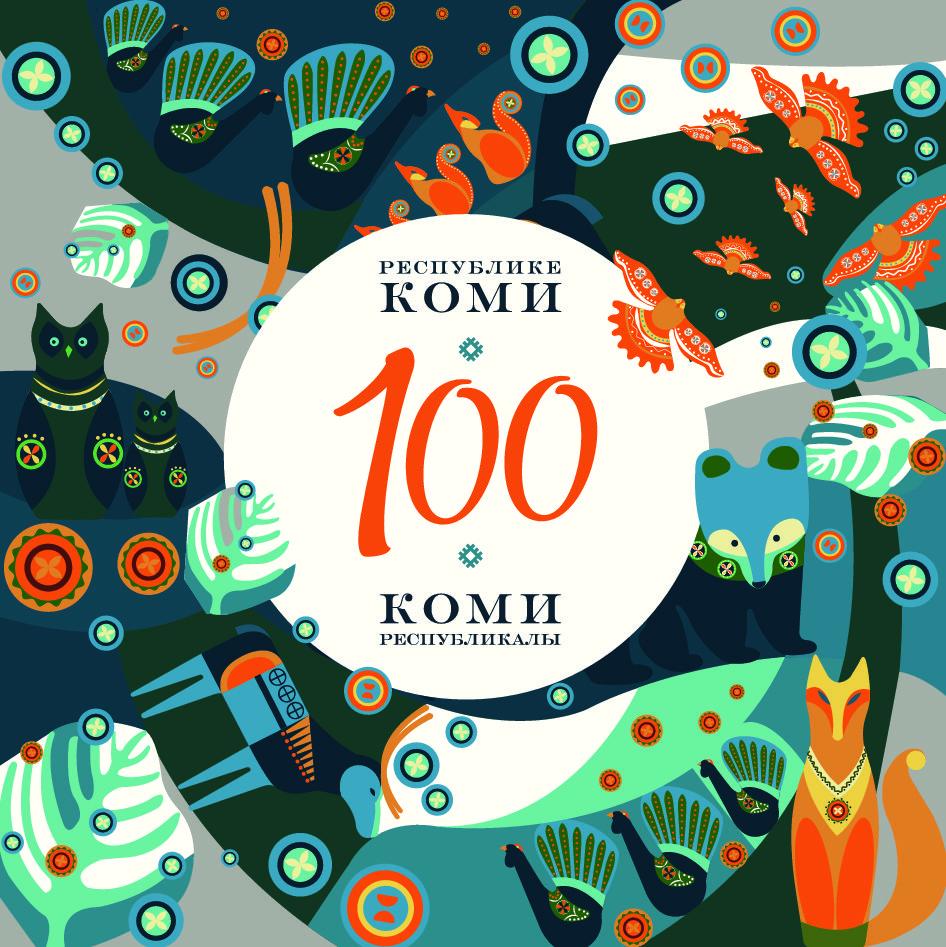 Эмблема 100 летия РК