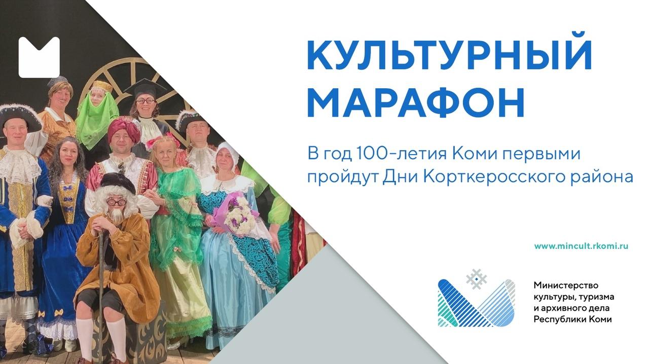 100 лет Коми/Культурный марафон