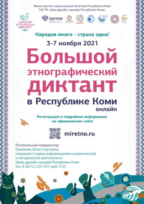 Этно-диктант 2021