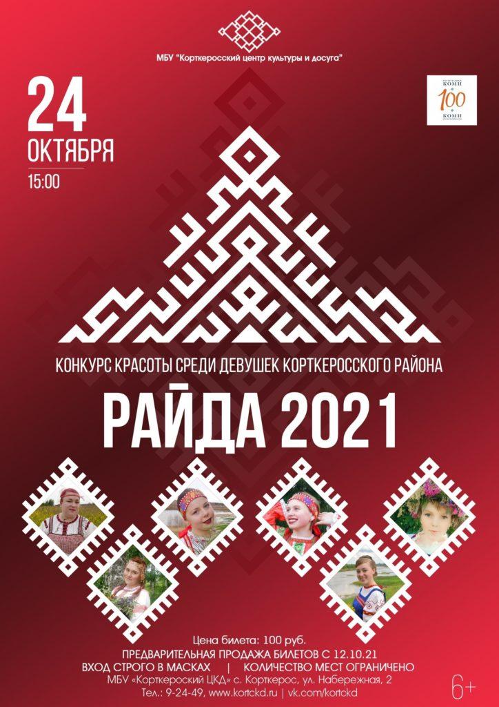 РАЙДА 2021